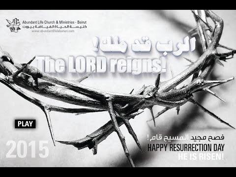 Abundant Life Church Lebanon الجمعة العظيمة 2015