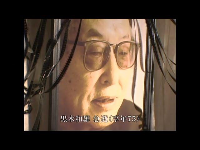 映画『映画作家 黒木和雄 非戦と自由への想い』予告編