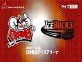 日本製紙クレインズvs日光アイスバックス の動画、YouTube動画。