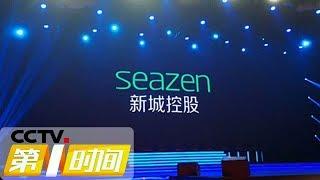 《第一时间》 20190709 2/2| CCTV财经