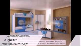 Мебель для детских садов - детская мебель в Курске(Мебель для детских садов - детская мебель в Курске http://финист-с.рф., 2013-10-18T09:21:08.000Z)