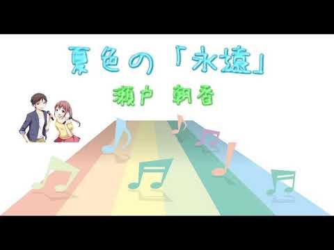 【JPOP】夏色の「永遠」/瀬戸朝香 (Instrumental/カラオケ)