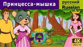 Принцесса-мышка - сказки на ночь - дюймовочка - 4K UHD - русские сказки