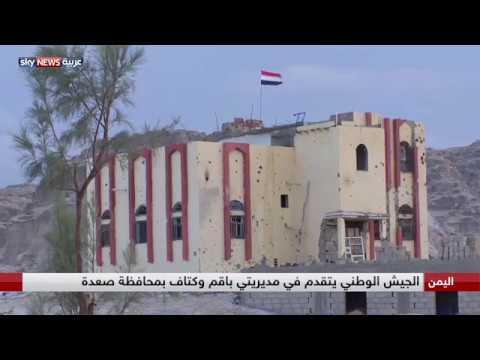 اليمن.. الجيش الوطني يتقدم في مديريتي باقم وكتاف بصعدة  - نشر قبل 29 دقيقة