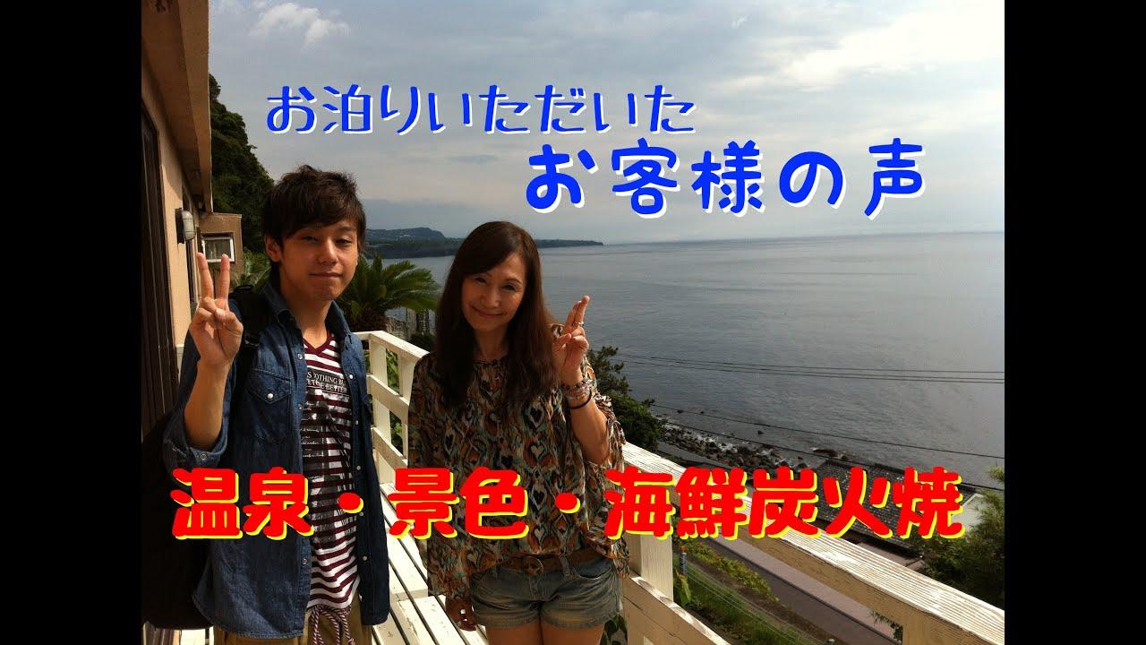 東伊豆の絶景貸切露天風呂 お客様の声動画