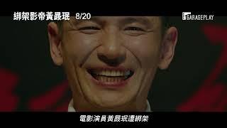 【綁架影帝黃晸珉】前導預告 韓國影帝黃晸珉竟慘遭綁架?! 8/20 真實上演!