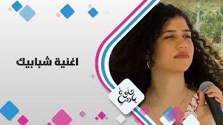 نوران ابو طالب وسامر جورج  - اغنية شبابيك