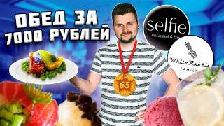 Ресторан из топ-100 лучших в МИРЕ / Все меню за 7000 рублей / Обзор Selfie от White Rabbit Family