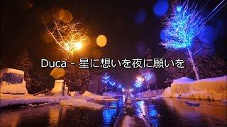【夢見師】星に想いを夜に願いを【Duca】