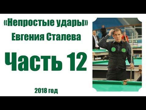 """Смотрите 12 часть """"Непростых ударов Евгения Сталева!"""""""