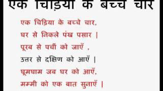 एक चिड़िया के बच्चे चार (Hindi Poem)