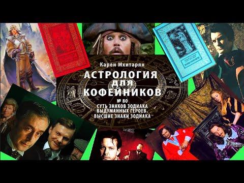 ДЖЕК ВОРОБЕЙ И РУМАТА ЭСТОРСКИЙ ПО ЗНАКУ ЗОДИАКА. Знаки зодиака выдуманных героев.