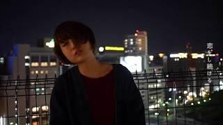 2018.5.4 発売 twilight city 1st EP[溶けない夜] から「夜のつづき」の...