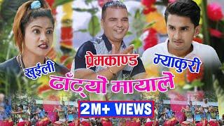 ढाट्यो मायाले    New Nepali song 2076, 2019    Resham Sapkota, Sita Shrestha & Chain Magar