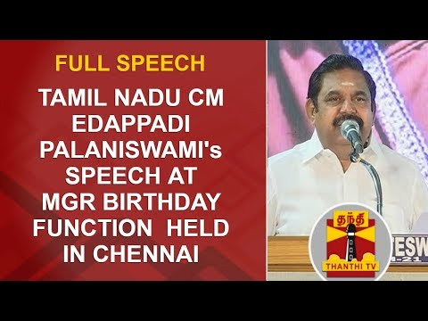 Tamil Nadu CM Edappadi Palaniswami Speech at MGR Birthday Function held in Chennai | Thanthi TV