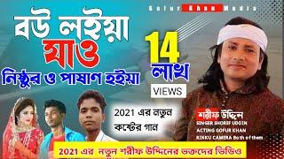 Karey tumi korso Biya. Nistur pasan hoiya. shorif Uddin album 2021 new shorif Uddin gan Bangla sad.