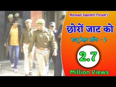 राजू ठेहठ सोंग 2 !!  धाकड़ छोरा जाट का !! DHAKAD CHORA JAT KA !! RAJU THEHAT SONG !!