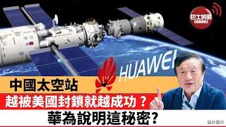 【晨早直播】中國太空站越被美國封鎖就越成功? 華為說明這秘密?  21年6月18日