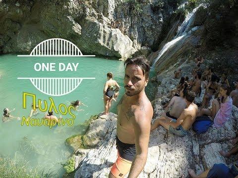 One day in Pylos / Μια ημέρα- Πυλος (voidokoilia - kataraktes polilimnio)  #Episode 11