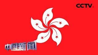 [中国新闻] 庆祝香港回归22周年系列活动启动礼暨创科潮流音乐嘉年华在维园举行 | CCTV中文国际