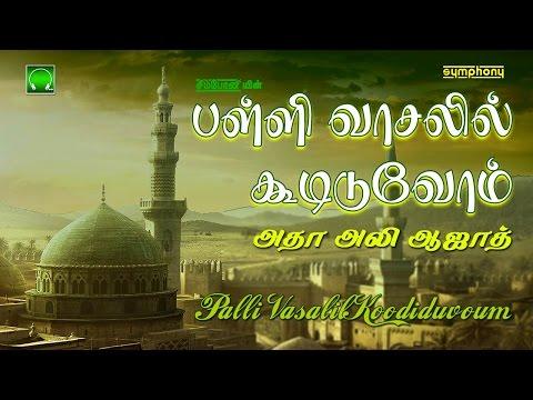 Pallivasalil Koodiduvom | Ata Ali Azad | Islamic Tamil