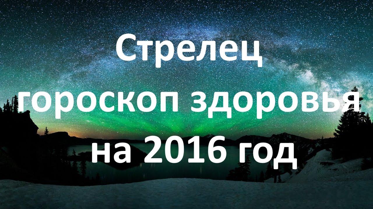 образованные гороскоп здоровья на 2016год козерогам качественный