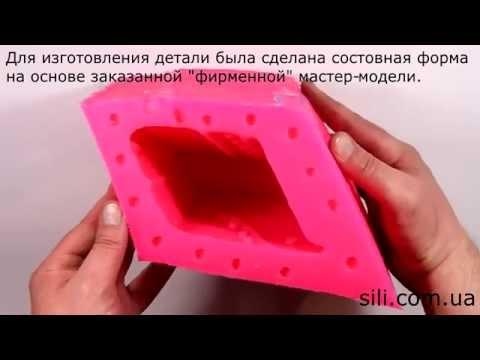 Cмотреть Литьё тонкостенной детали из модельного полиуретана Уникаст-8 в силиконовую форму
