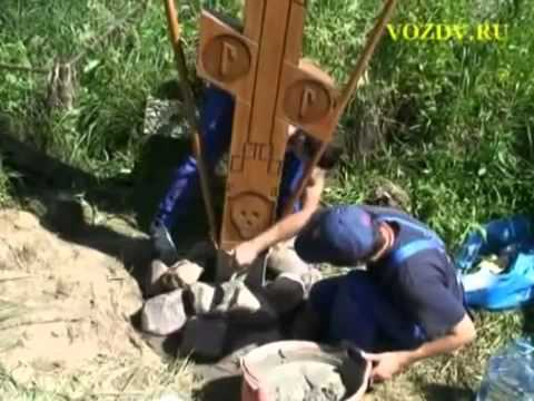 Крест поклонный деревянный (Технология установки поклонного креста)