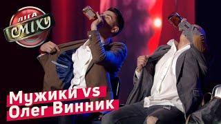 Танец МУЖЧИН на Концерте Олега Винника - Луганская Сборная | Лига Смеха 2018