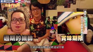 [上發條]#東風衛視#台灣藏寶圖_採訪備份