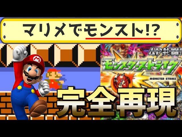 マリオメーカーでモンストを完全再現したコースがすげぇwww【スーパーマリオメーカー Super Mario Maker】