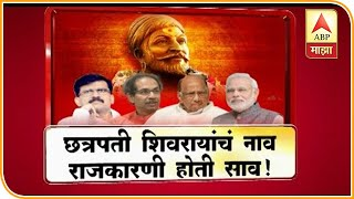ABP Majha Vishesh    Chatrapati Shivaji Maharaj Name Issue   ABP Majha