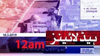 Samaa Headlines - 12am - 18 March 2019