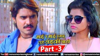 Mai Re Mai Part 3   Bhojpuri Action Movie   Pradeep Pandey   Preeti Dhyani   Superhit Bhojpuri Movie