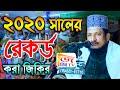 নতুন জিকির ২০২০ || জিকিরে ফানা ফানা || মাওলানা শেখ সাদী আব্দুল্লাহ সাদকপুরী || জিকির TV thumbnail