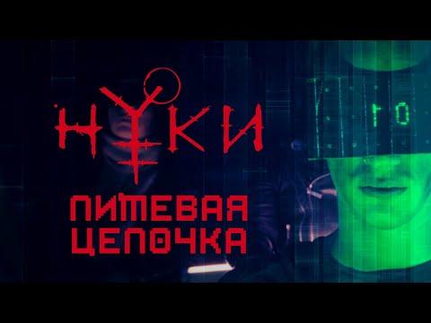 Нуки - Пищевая цепочка (Official Video)
