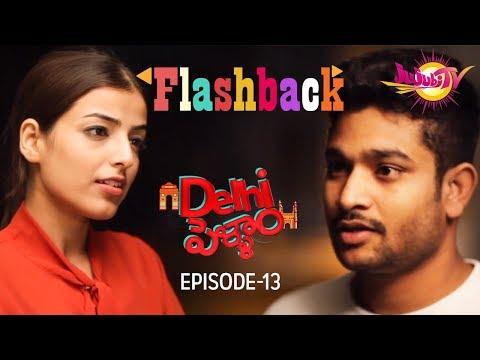 Delhi Pellam - Flashback | Epi #13 | New Comedy Web Series | Anchor Suma | Jujubi TV