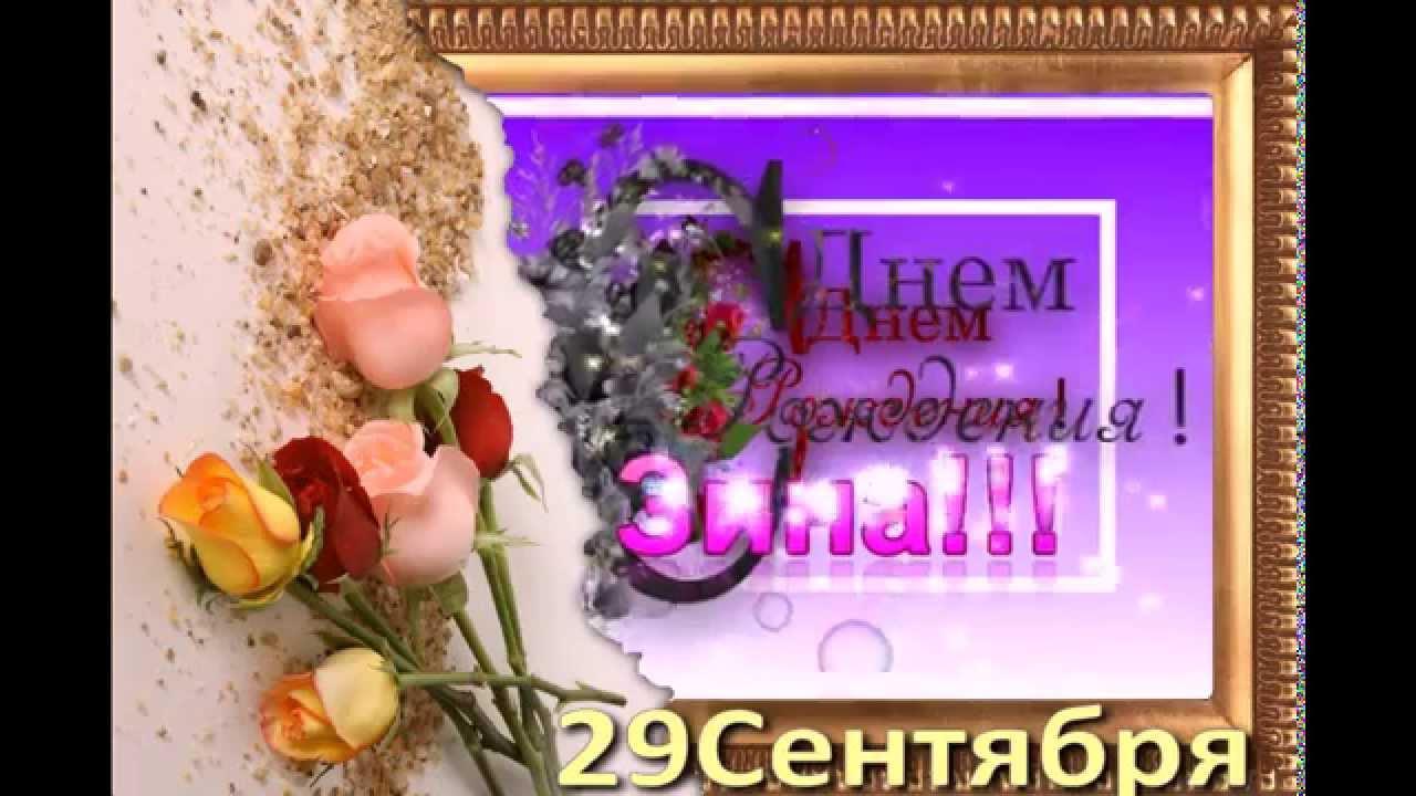 Открытка с днем рождения зинаида сергеевна