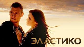 Эластико - фильм мелодрама (2016)
