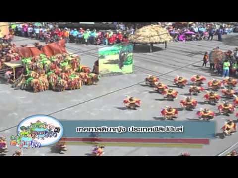 ครอบครัวข่าวเด็ก ช่วง Asean Weekly ตอน เทศกาลกินาญัง ประเทศฟิลิปปินส์ (15ม.ค.58)