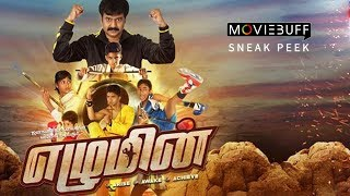 Ezhumin Moviebuff Sneak Peek 02 | Devayani Rajakumaran, Vivek | VP Viji | Ganesh Chandrasekaran
