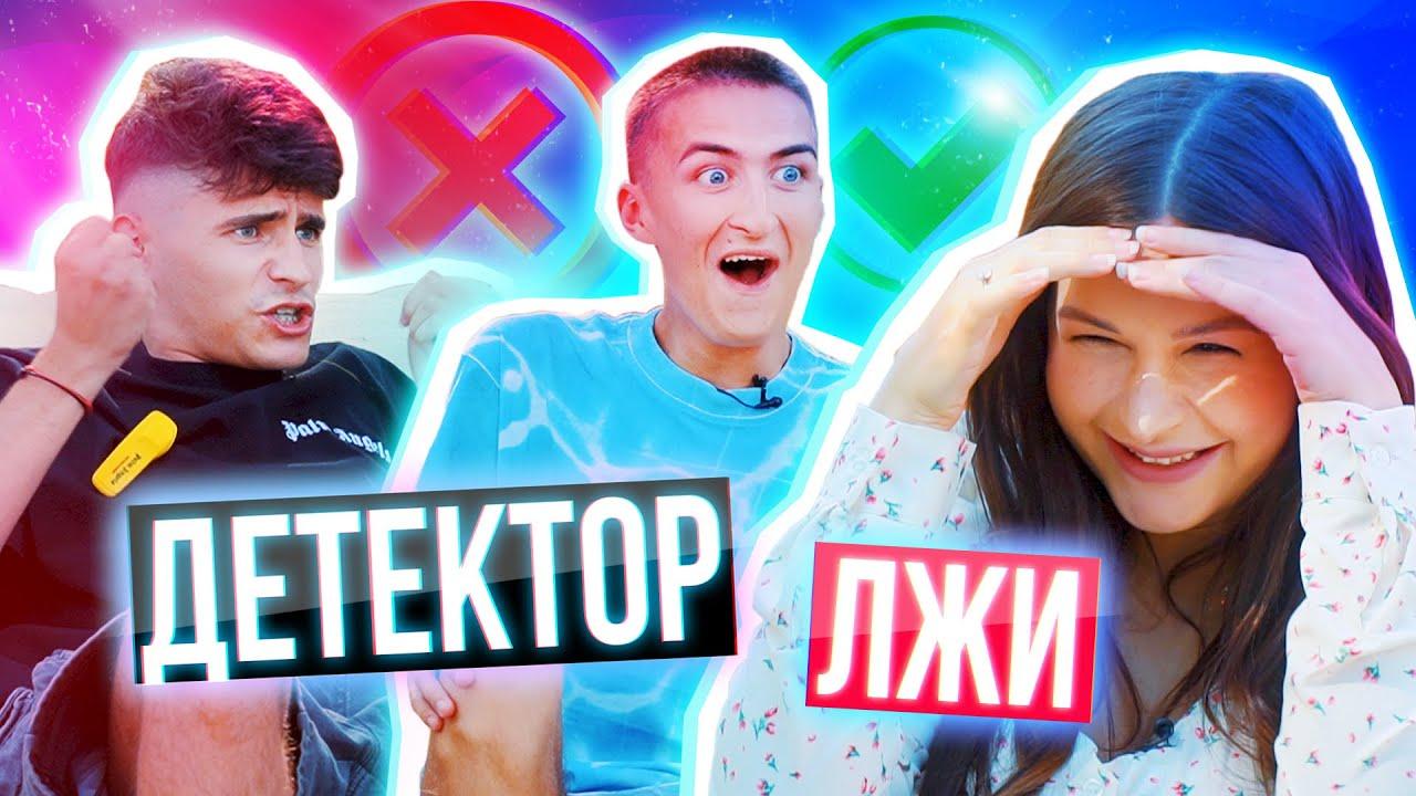 ДЕТЕКТОР ЛЖИ feat. HALBER 😈