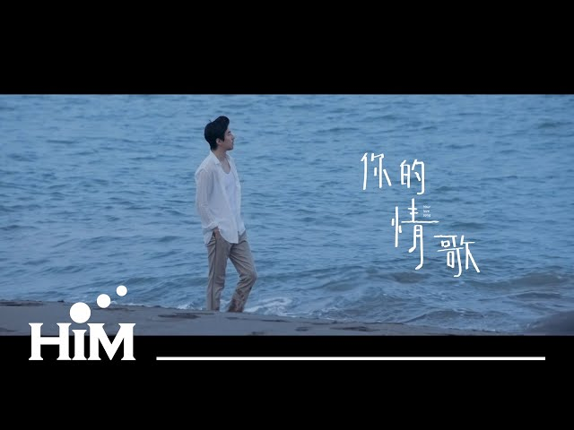 TANK [ 你的情歌 Your Love Song ] Official Music Video (電影【你的情歌】主題曲)
