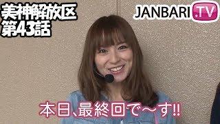 JANBARI.TVプレミアムで全話公開中!! https://www.janbari.tv/pg/387 急...