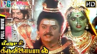 Meenakshi Thiruvilaiyadal Tamil Full Movie | Vijayakanth | Radha | KR Vijaya | Indian Video Guru