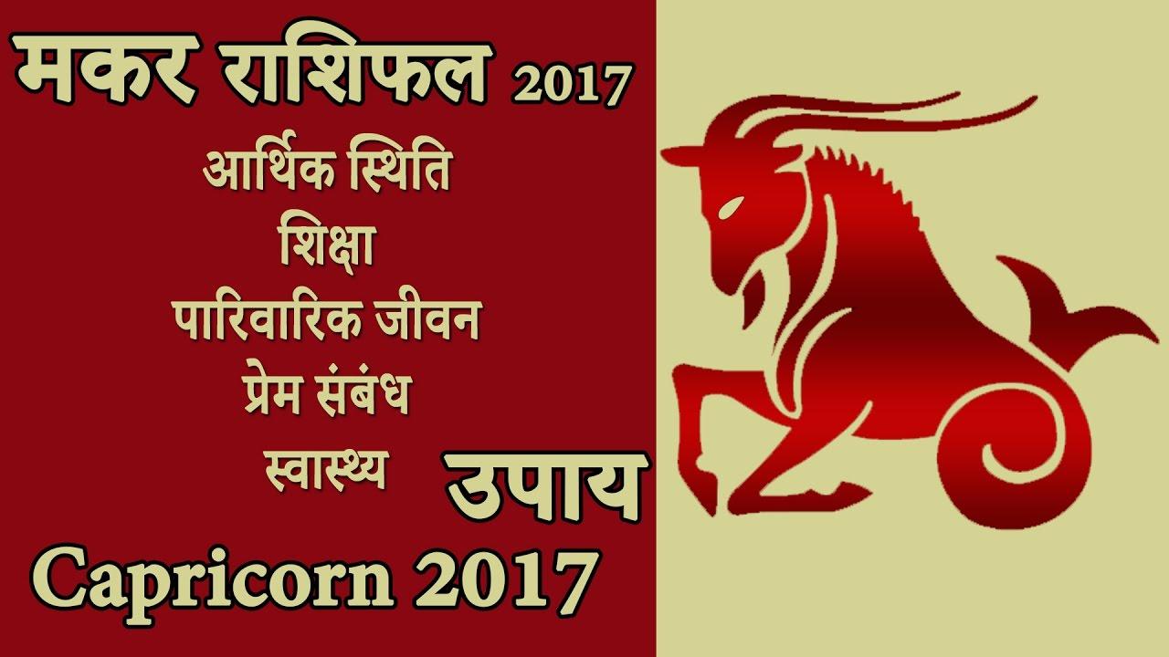 Capricorn 2017 2017 Makar Rashi Personality Traits