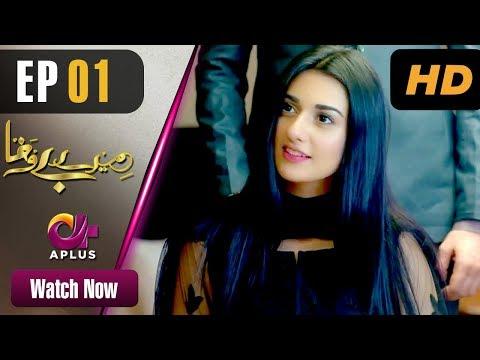 Mere Bewafa - Episode 1 - Aplus Dramas