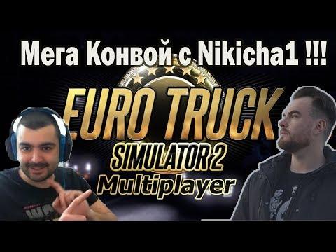 Ескортираме Nikicha1 Euro Truck Simulator 2 #61