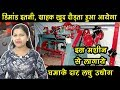 कम पैसे में उधोग लगाये how to make barbed wire, razor wire making machine, small business ideas 2019