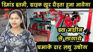 धड़ा धड़ पैसे कमाने की मशीन Small business ideas 2019, low invest business Barbed wire manufacturing